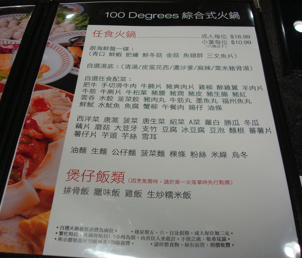 100 degrees hot pot restaurant www yummydish net for 100 degree chinese cuisine
