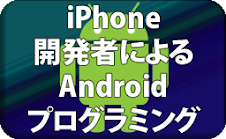 Android開発は