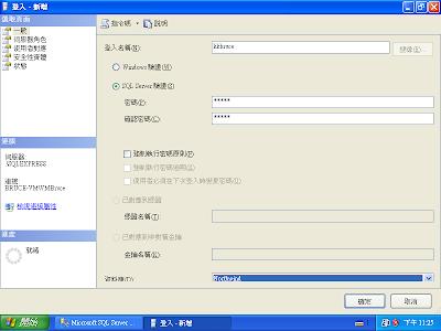 SSMSE_建立遠端連線使用者