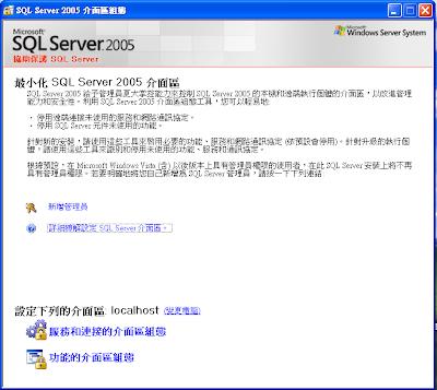 SS2005_SQL Server介面區組態