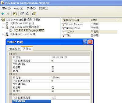 SS2005_網路組態_TCP/IP