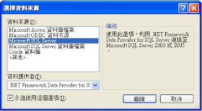 VWD_Select_DataSource_Microsoft SQL Server