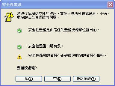 電子郵件信譽評等服務-03-服務入口網站憑證錯誤