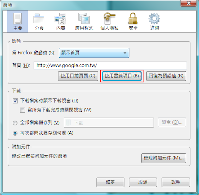 Firefox-多首頁-使用書籤