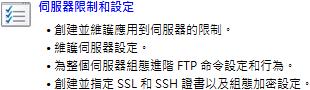 Serv-U 8伺服器限制和設定