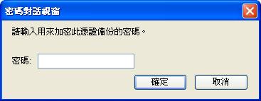 輸入匯入檔案密碼