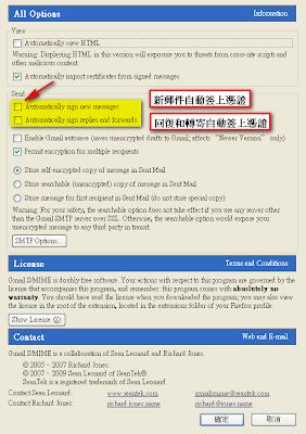 Gmail S/MIME設定