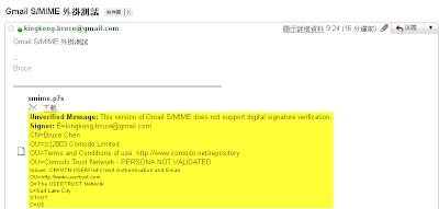 S/MIME在Web Mail裡的情況