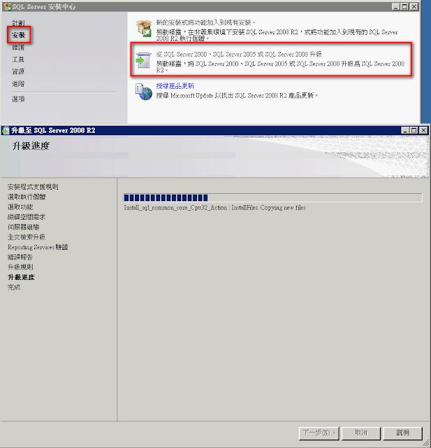 Upgrade SQL Server 2008 R2