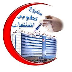 مشروع تطوير المستشفيات