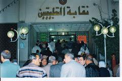 مدونة نقابة التطبيقيين بالأسماعيليه وشمال سيناء