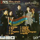 Spark Coconut  VCD 12
