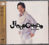 Akira Jimbo: Jimbo Gumbo (2010)