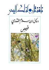 """كتاب """"نافذتان لذلك البحر"""" إصدار 1993"""