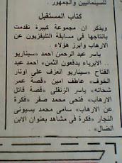 ما نشر فى جريدة الكورة والملاعب