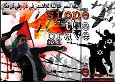 اللهم انصر اخواننا السلمين في غزة وفي كل مكان