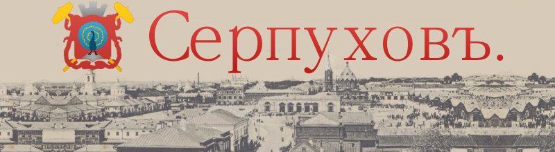 Серпуховъ, Московская губернiя - Старинные фотографии города, наложенные на карту.