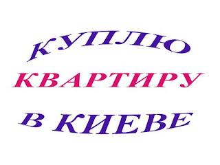 Срочно куплю квартиру в Киеве