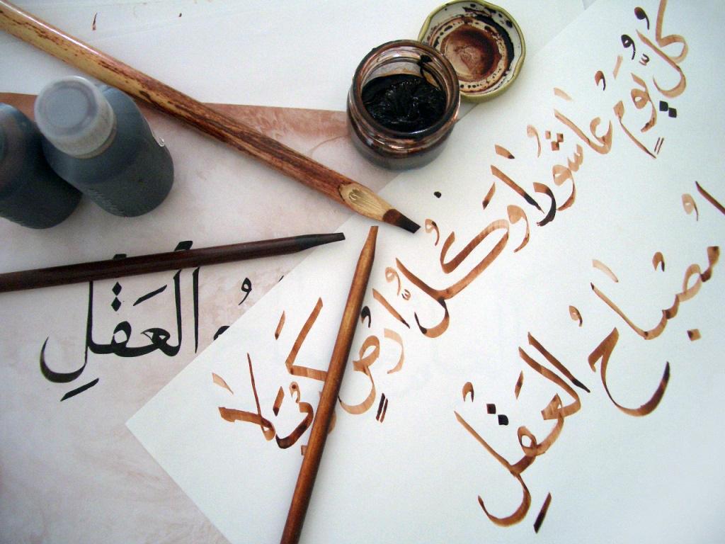 Indigenous Jesus Arabic Calligraphy