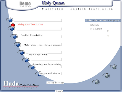 Скачать Программу На Компьютер Коран - фото 9