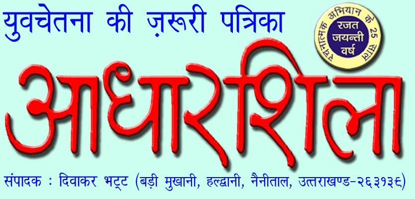 adharshila