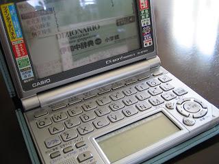 dizionario elettronico giapponese