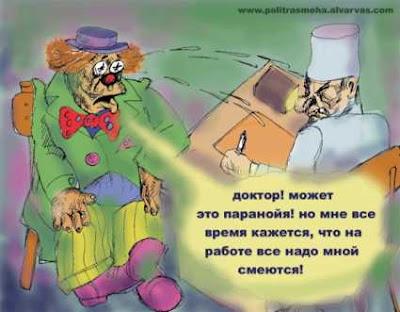 Клоун с Палитрасмеха.ком