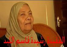 Sra. Rachida Qassem Mahmoud. Faleceu em 27/01/10, em Porto Alegre