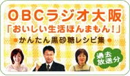 OBCラジオ黒糖レシピ(過去放送分)