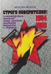 Строго поверително! Асимилаторската кампания срещу турското национално малцинство в България