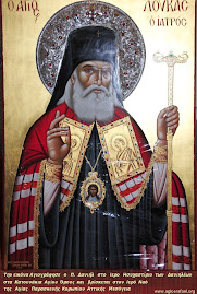 Αγιος Λουκάς Συμφερουπόλεως - Κριμαίας ο θαυματουργός
