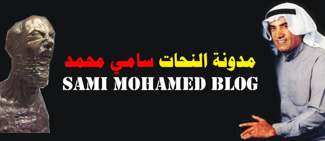 مدونة سامي محمد