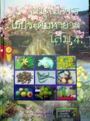 หนังสือ สมุนไพรไม้ประดับ หายาก เล่ม 4