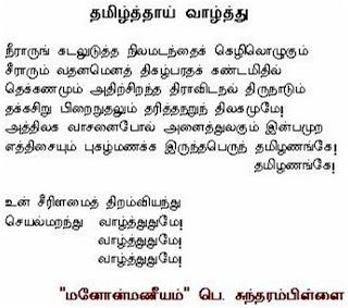 vande mataram lyrics in tamil pdf