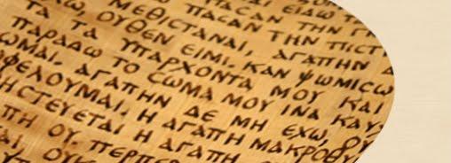 Τμήμα Δεύτερο-Μαθήματα Ελληνικής Παλαιογραφίας