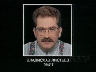 Vlad-Listiev