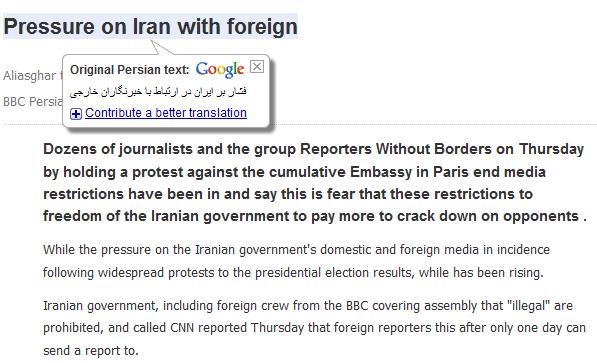 google translater. Google Translate for Persian