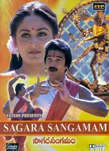 Sagara Sangamam MP3 Songs