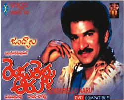 Rendu Rellu Aaru MP3 Songs