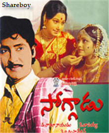 SobhanBabu Soggadu MP3 Songs