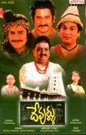 Devullu Telugu Devotional Mp3 Songs Download