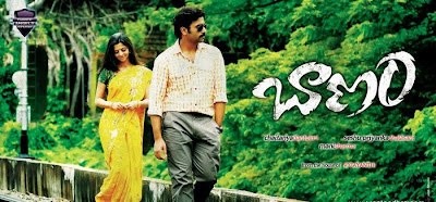 Download Baanam Mp3 Songs