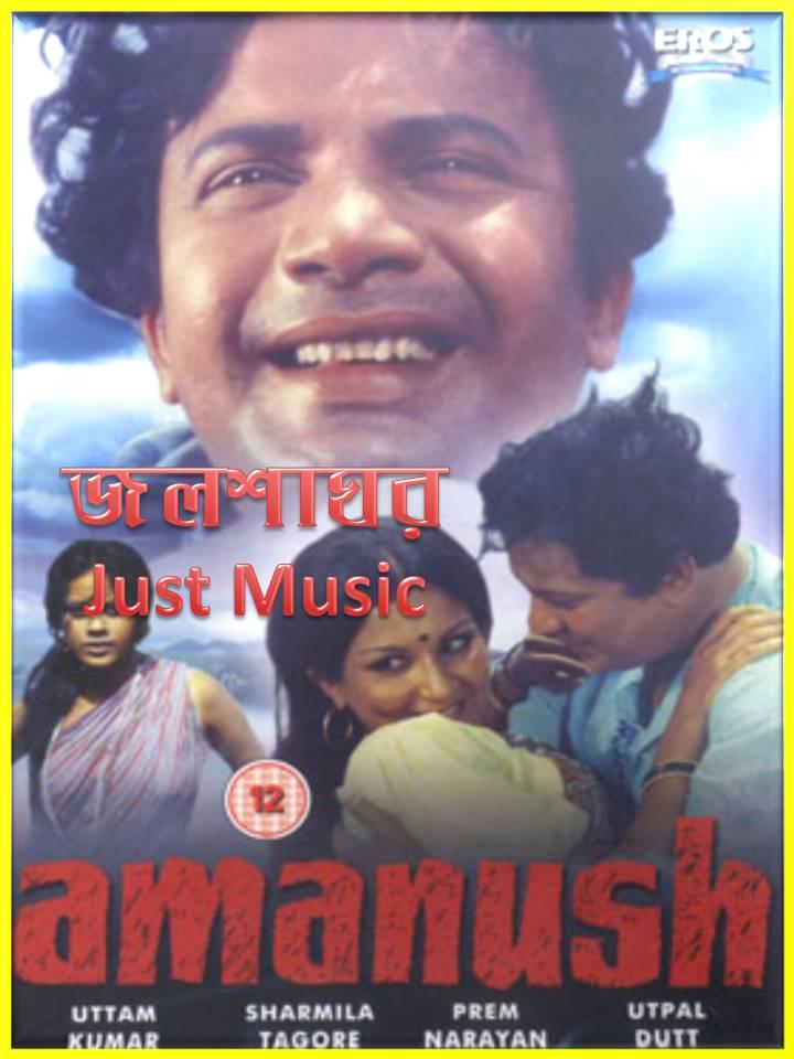 amanush 2 full movie hd