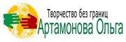 Авторская страничка Артамоновой Оли