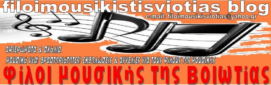 filoimousikistisviotias.blog