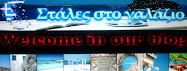 ΣΤΑΛΕΣ ΣΤΟ ΓΑΛΑΖΙΟ