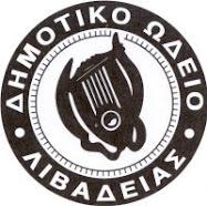 ΔΗΜΟΤΙΚΟ ΩΔΕΙΟ ΛΙΒΑΔΕΙΑΣ