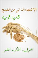 القمح-قضية قومية