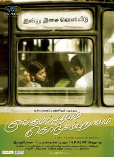 Kunguma Poovum Konjum Puraavum tamil mp3 songs