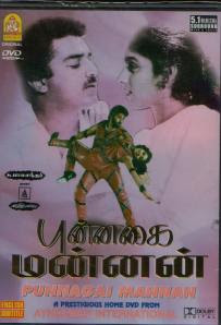 ilayaraja kamal hits punnagai mannan tamil mp3 songs